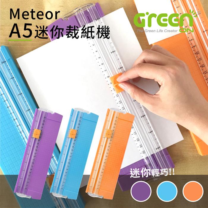Meteor A5 迷你裁紙機  迷你輕巧 方便攜帶 折疊量尺 刀頭可更換