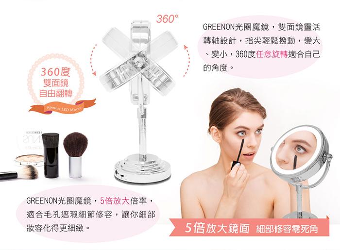GREENON環燈鏡,化妝鏡