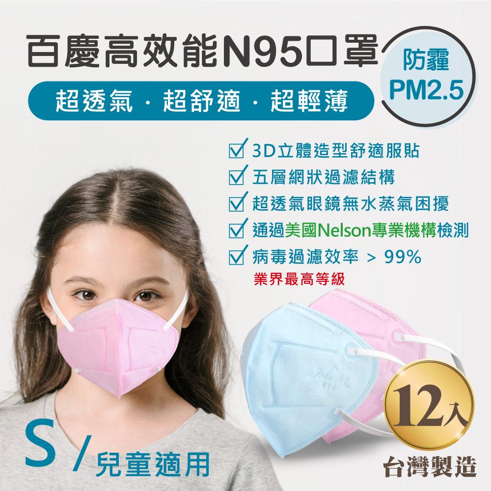 百慶N95口罩透氣、舒適、輕薄,呵護您的呼吸道健康。