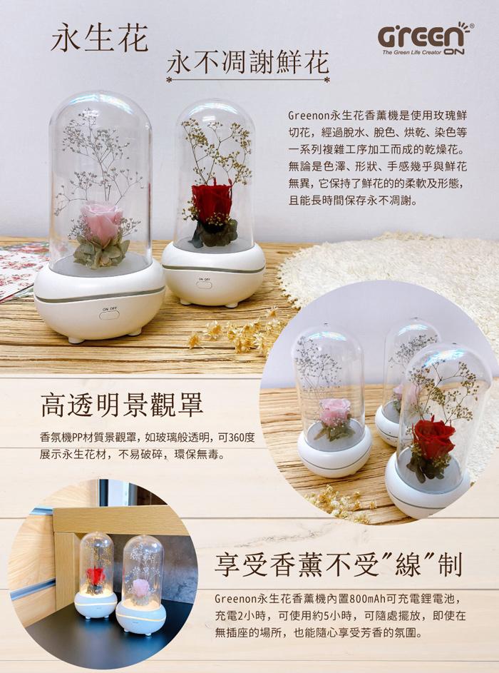 Greenon永生花香氛機隨處擺放,即使在無插座的場所,也能隨心享受芳香的氛圍
