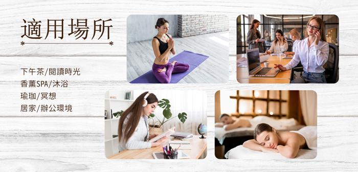 Greenon永生花香氛機使用範圍  下午茶/閱讀時光、香薰SPA/沐浴、瑜珈/冥想、居家/辦公環境