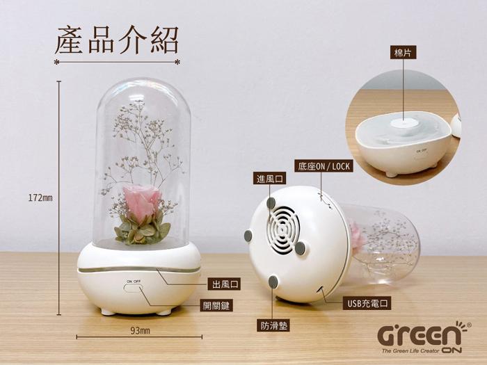 Greenon永生花香氛機 高透明景觀罩 可360度展示永生花材