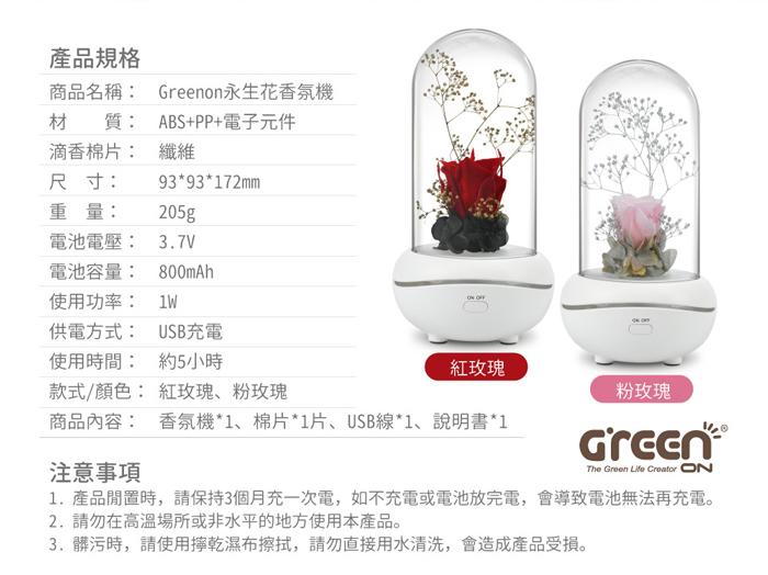 Greenon永生花香氛機使用方法