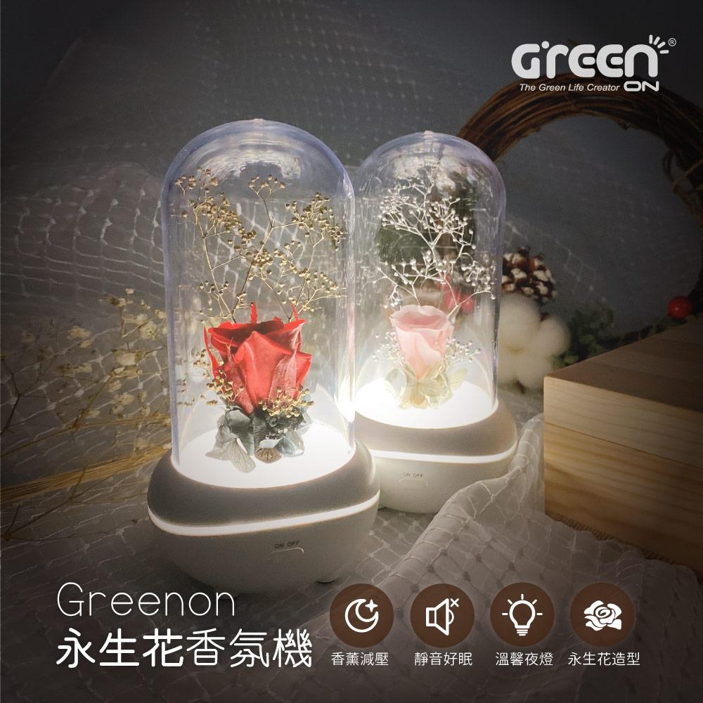 Greenon永生花香氛機,香薰減壓  / 靜音好眠 / 溫馨夜燈 / 永生花造型