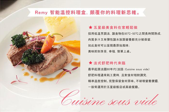 Remy 法式舒肥料理