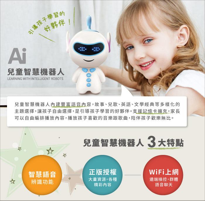 GREENON 兒童智慧機器人 學習故事機 智慧對話