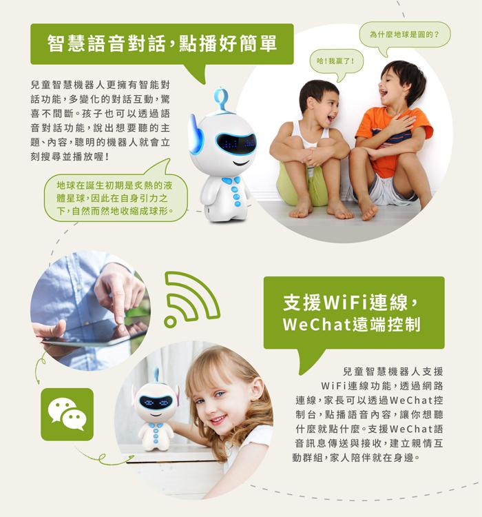 GREENON 兒童智慧機器人 語音對話 遠端控制