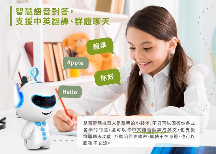GREENON 兒童智慧機器人 智慧語音對答 中英翻譯