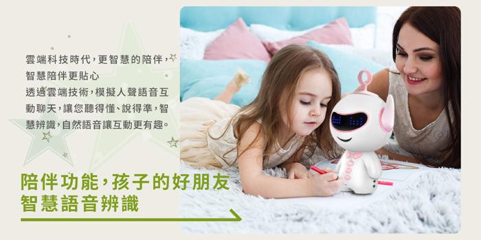 GREENON 兒童智慧機器人 陪伴 學習