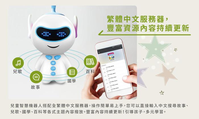 GREENON 兒童智慧機器人 繁體中文 學習資源