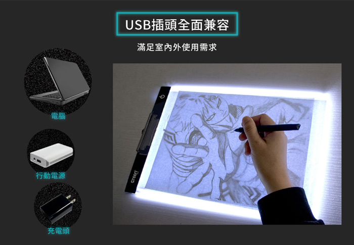 A4 觸控調節打光描圖板 USB充電