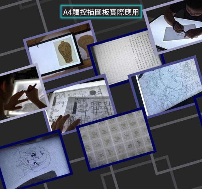 A4 觸控調節打光描圖板 描繪 臨摹