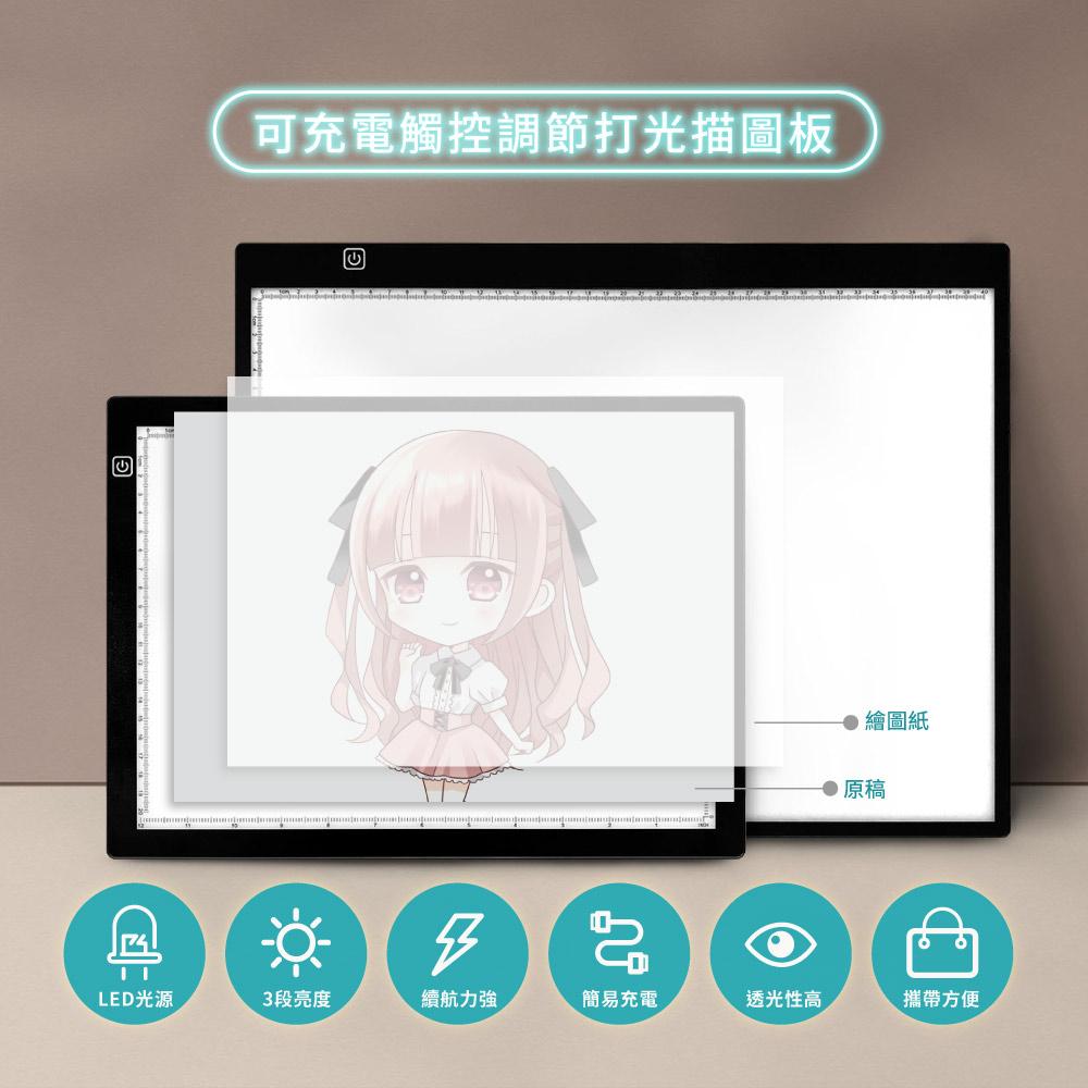 GREENON A4 可充電觸控調節打光描圖板