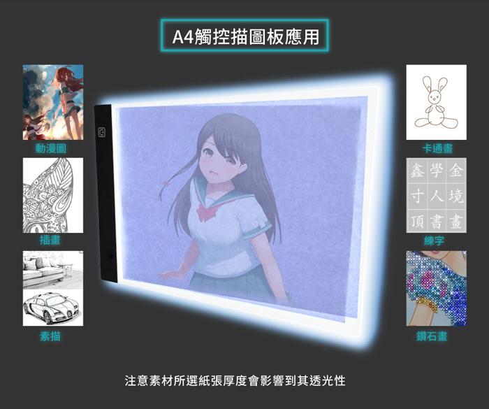 A4 觸控調節打光描圖板 應用