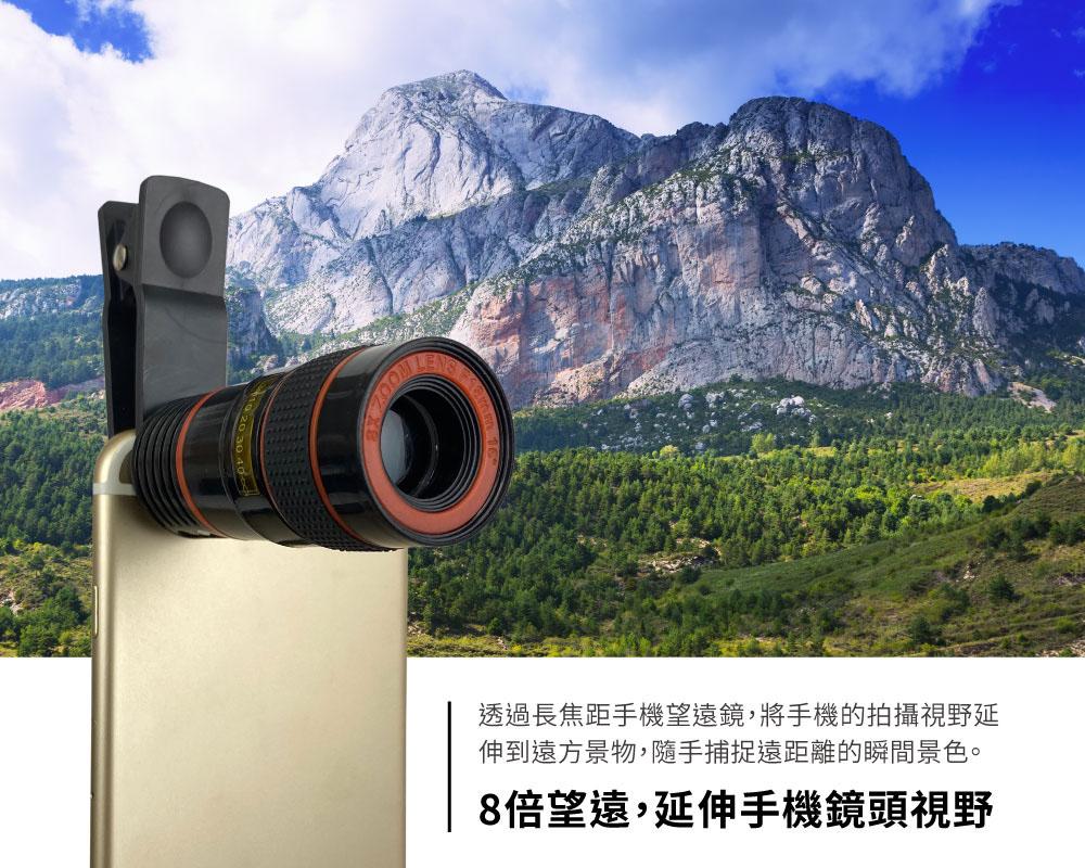 8倍手機長焦望遠鏡