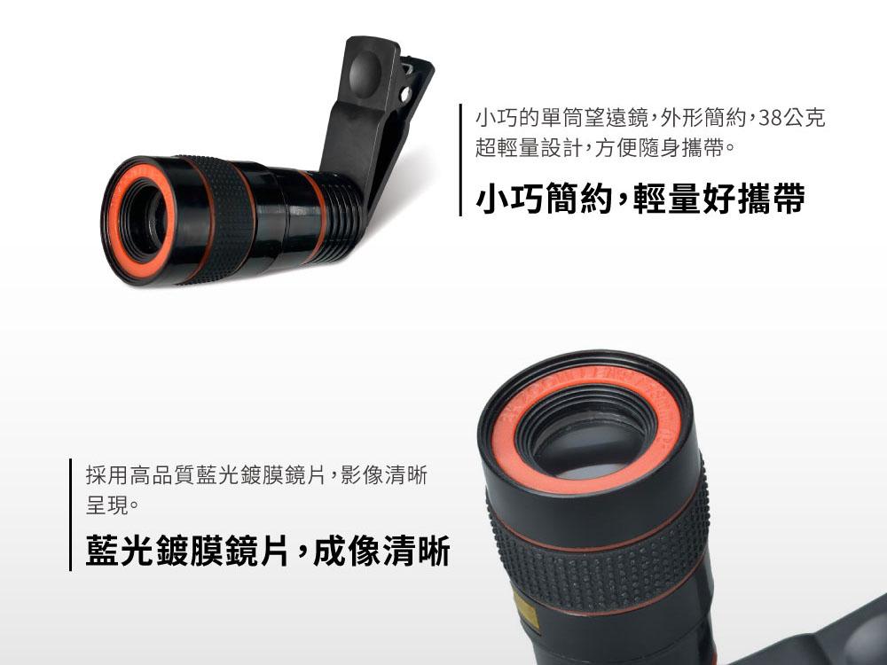 迷你手機用望遠鏡 長焦鏡頭