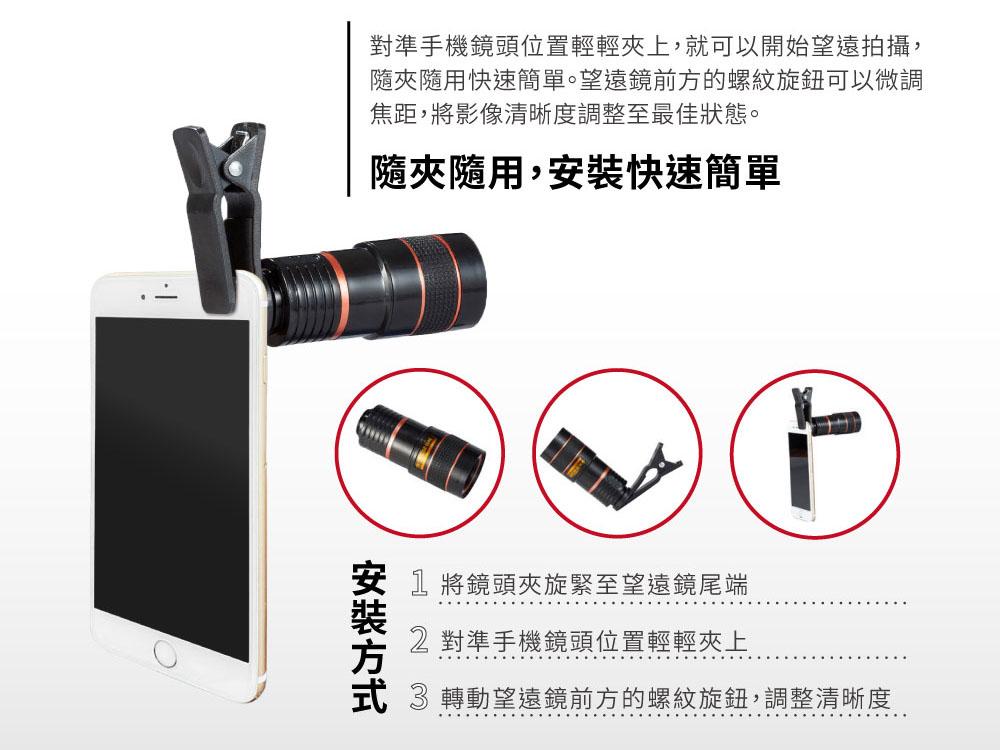 8倍手機望遠鏡 安裝方式
