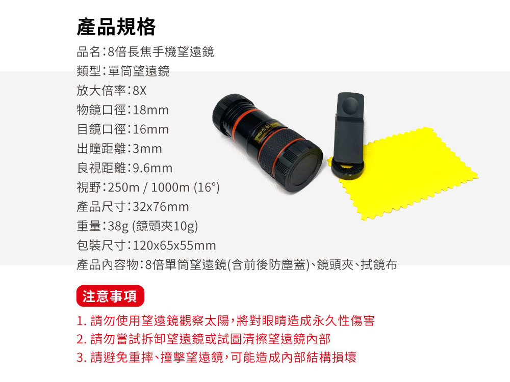 8倍長焦手機望遠鏡 產品規格