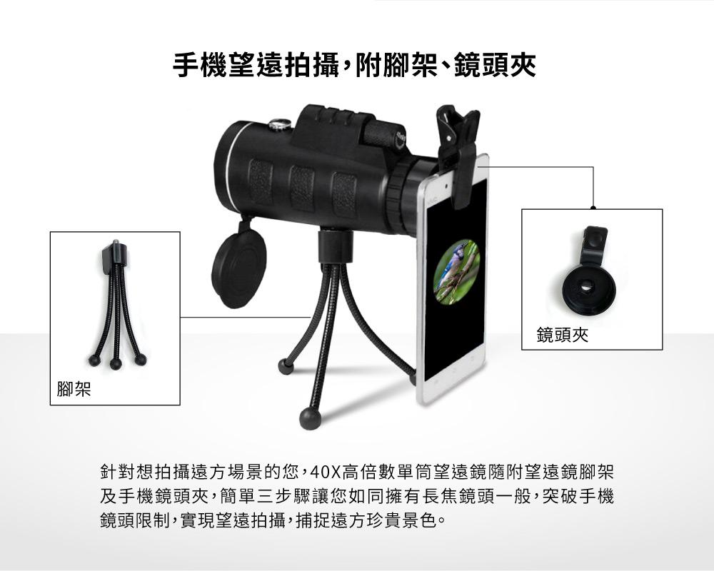手機望遠鏡 手機長焦拍攝 附腳架 手機鏡頭夾