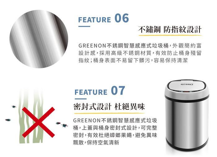 智慧型垃圾桶採用高級不銹鋼材質