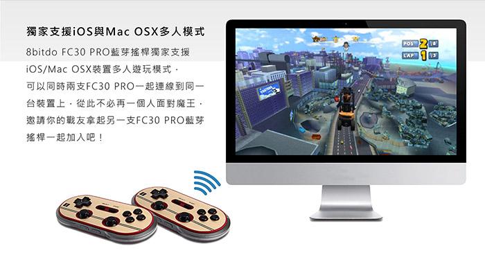 獨家支援ios與macosx多人遊戲模式
