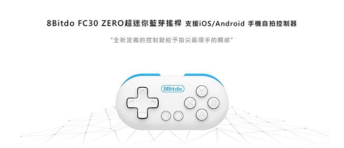 8bitdo-fc30zero-超迷你藍芽搖桿