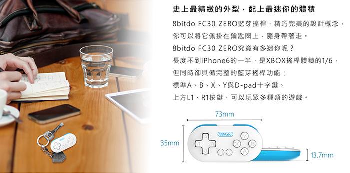 fc30zero-最小體積的藍芽搖桿-支援手機遊戲