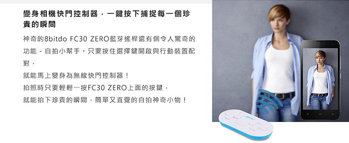 fc30zero神奇自拍功能-遊戲搖桿也能拍照