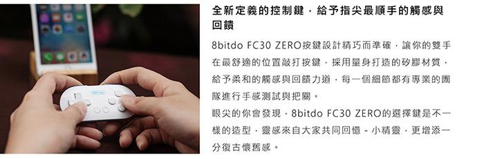 8Bitdo FC30 ZERO 超迷你藍芽搖桿