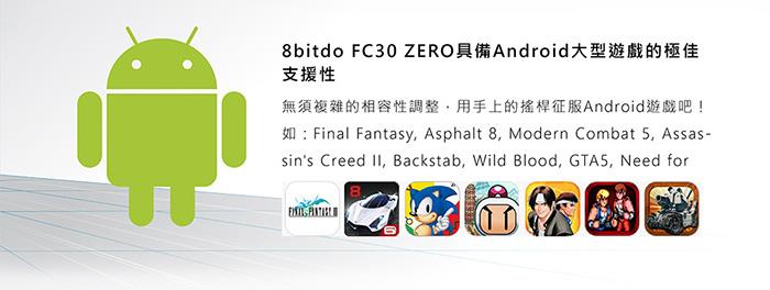 fc30zero支援android安卓大型遊戲