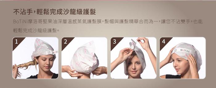 美國BoTiNi 摩洛哥堅果油溫感蒸氣護髮膜 不沾手,輕鬆完成沙龍級護髮