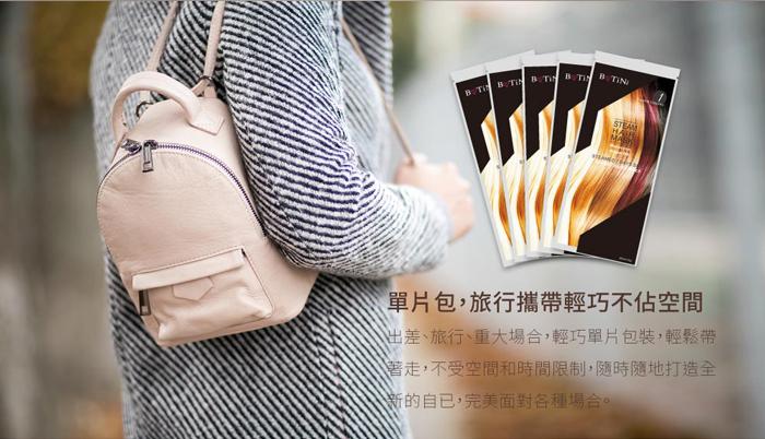 美國BoTiNi 摩洛哥堅果油溫感蒸氣護髮膜 單片包,旅行攜帶輕巧不佔空間