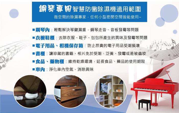 任何小型密閉空間皆能使用鋼琴專用智慧防黴除濕機
