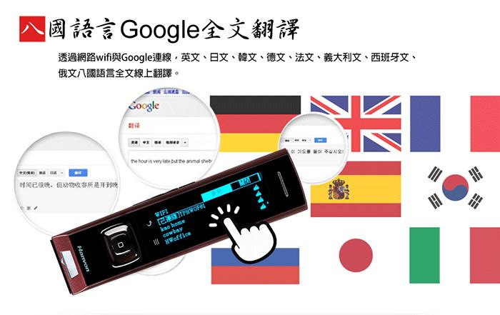 漢王e兼筆八國語言google全文翻譯
