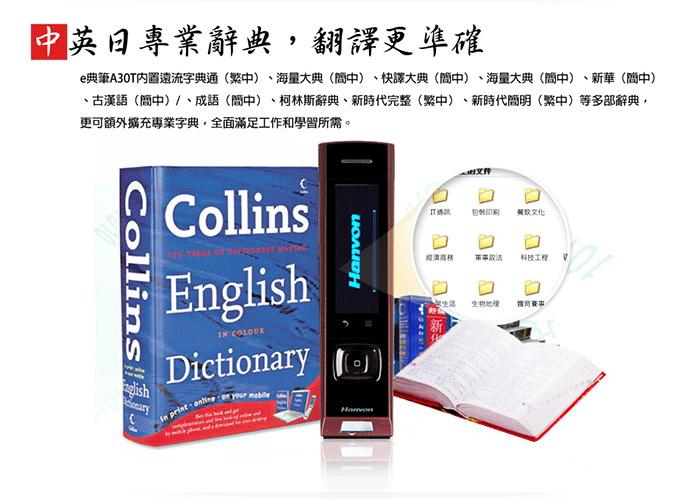 漢王e兼筆中英日專業辭典,翻譯更準確
