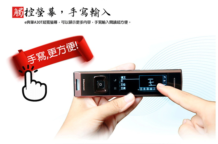 漢王e兼筆觸控螢幕,手寫輸入閱讀超方便。