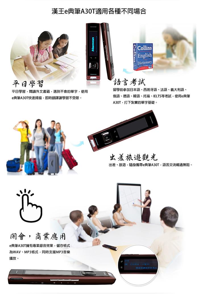 漢王e典筆a30t適用於平日學習、語言考試、出差旅遊光、開會商業應用等各種不同場合。