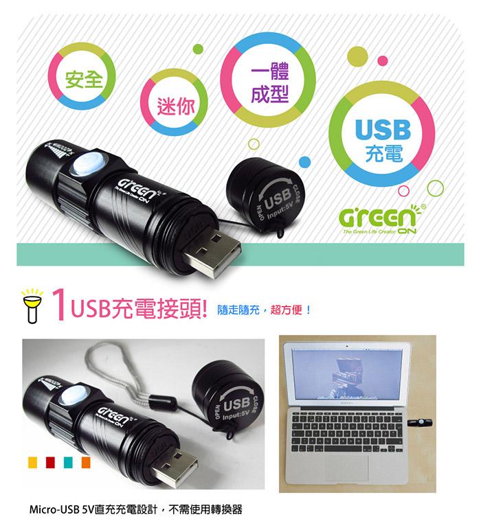 GREENON強光USB手電筒-標準USB隨走隨充