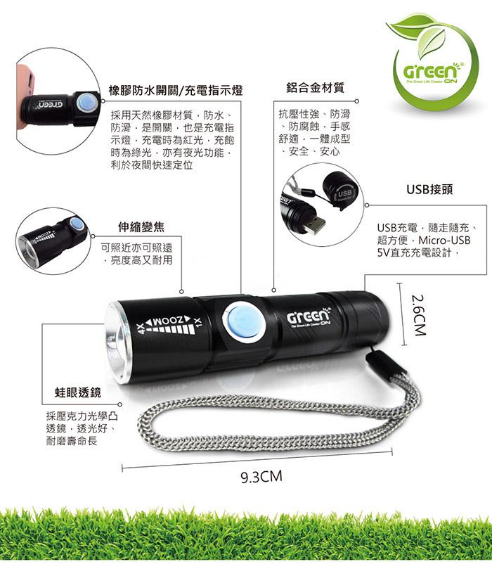 "GREENON強光USB充電手電筒規格介紹"" id="
