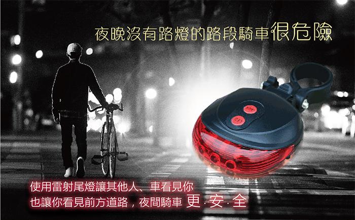 雷射LED滿天星車尾燈-行車安全