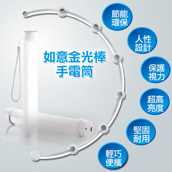 如意金光棒,手握式LED手電筒