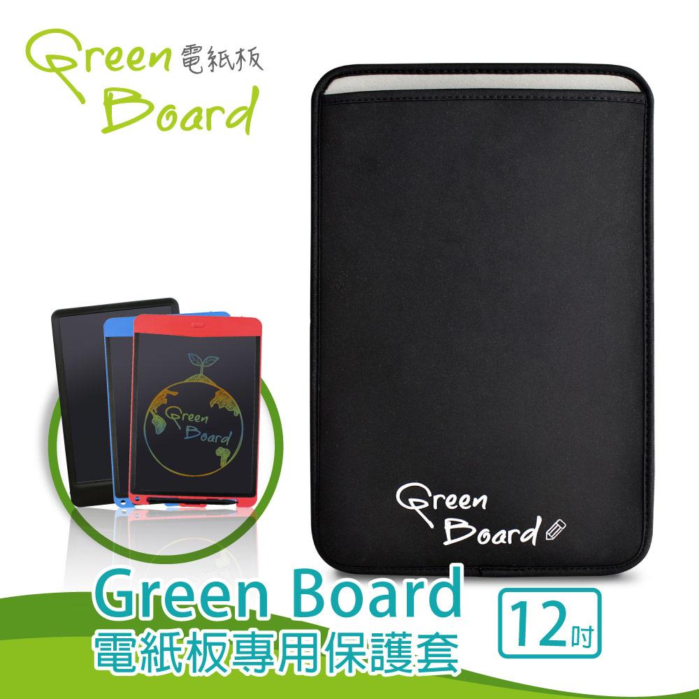 Green Board 電紙板專用信插式保護套,多功能保護