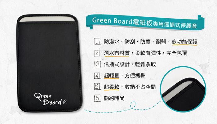 Green Board 電紙板專用信插式保護套,防潑水,防刮,防塵,耐髒更堅固耐用。