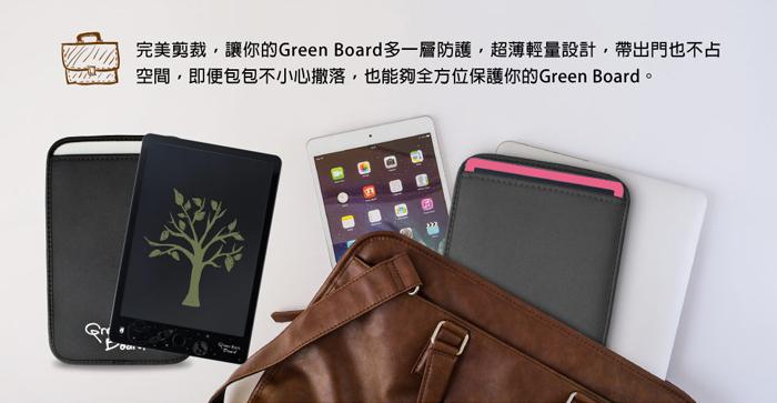 完美剪裁全方位保護你的Green Board 電紙板