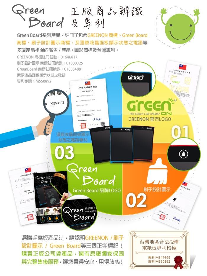 GreenBoard電子紙手寫板可重覆書寫50000次以上