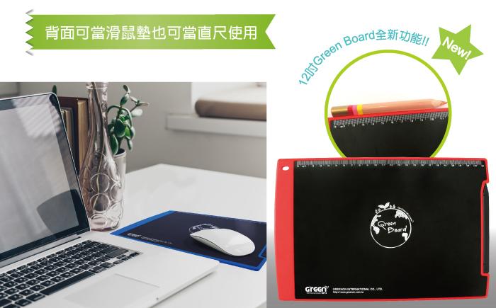 Green Board 12吋 電紙板新設計,背面可當滑鼠墊也可當量尺使用