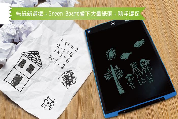 Green Board 電紙板,省下大量紙張,隨手環保