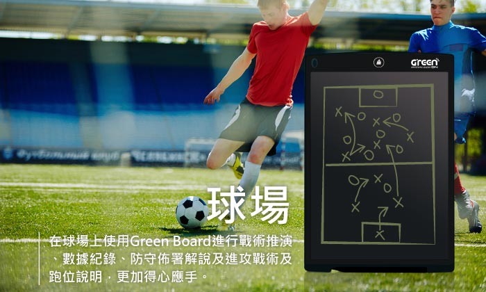 Green Board 電紙板,在球場上使用更加得心應手