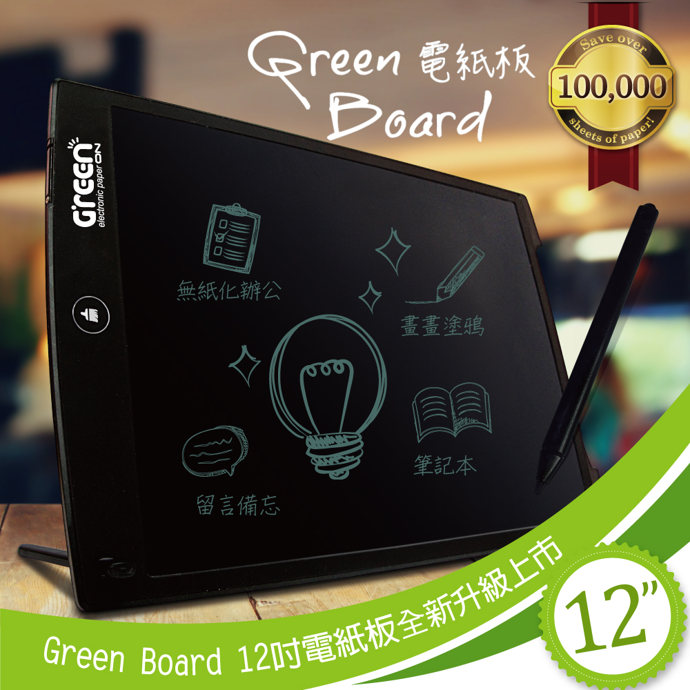 Green Boad 12吋 電紙板