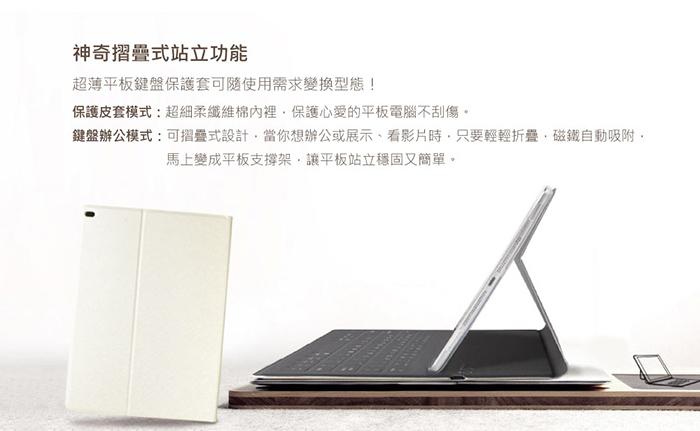 平板鍵盤保護套